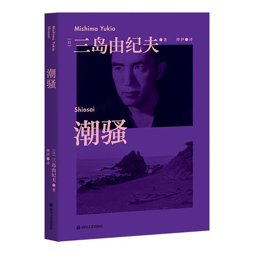 潮骚 三岛由纪夫青春代表作 日本销量超380万册 新潮