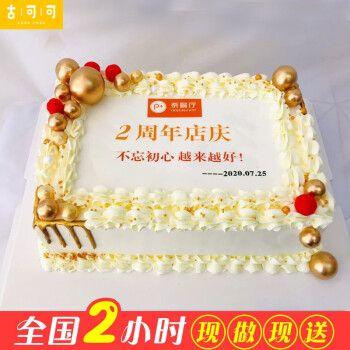 定制大型公司数码生日蛋糕设计logo年终尾牙活动开业庆典长方形周年会