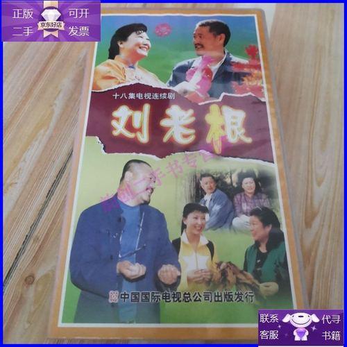 【二手9成新】刘老根 vcd电视剧光盘18碟装