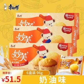 康师傅妙芙欧式巧克力奶油香芋味96g*3盒糕点点心小吃