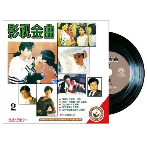 怀旧经典老歌合集 影视金曲2 老式留声机12寸黑胶碟片