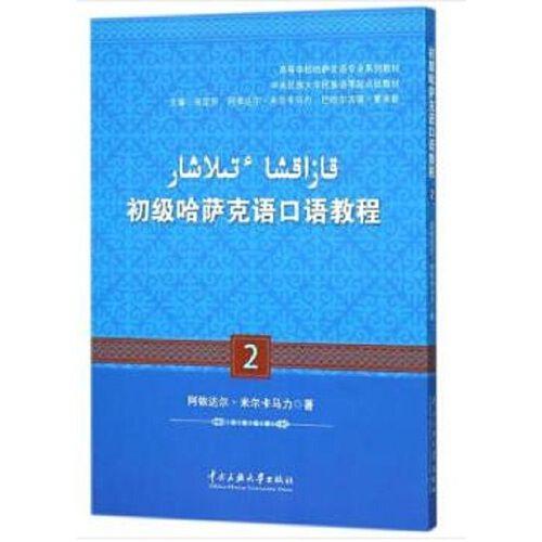 初级哈萨克语口语教程2