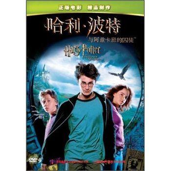 哈利·波特与阿兹卡班的囚徒(dvd9)