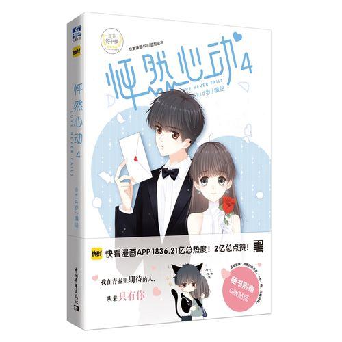 80元9787515359731 中国青年出版社 kid岁;力潮文创 出品 动漫 幽默