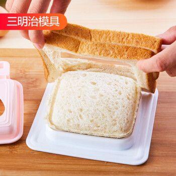 日本进口三明治模具厨房早餐吐司面包diy制作器口袋
