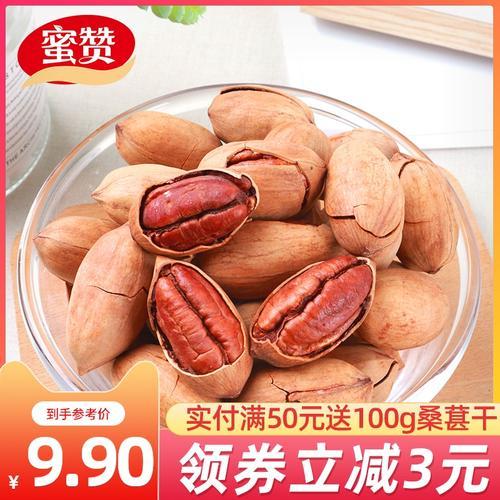 蜜赞碧根果118g散装净含量袋装核桃长寿果坚果炒货零食干果坚果