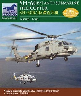 威骏nb5003 1/350 拼装飞机模型 海鹰式直升机