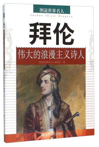 拜伦:伟大的浪漫主义诗人 传记 书籍