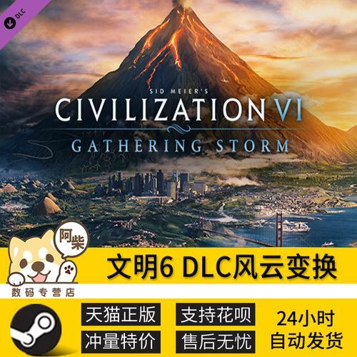 文明6 dlc风云变换sid meier's civilization vi gathering storm