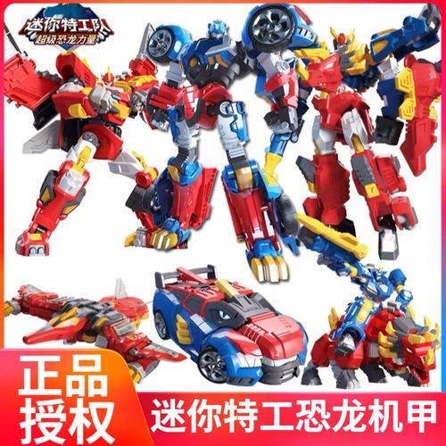 迷你特工队x恐龙机甲超级力量全套新版变形武器儿童