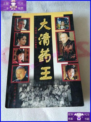 【二手9成新】大清药王(杨晓雄,张永和签名本)