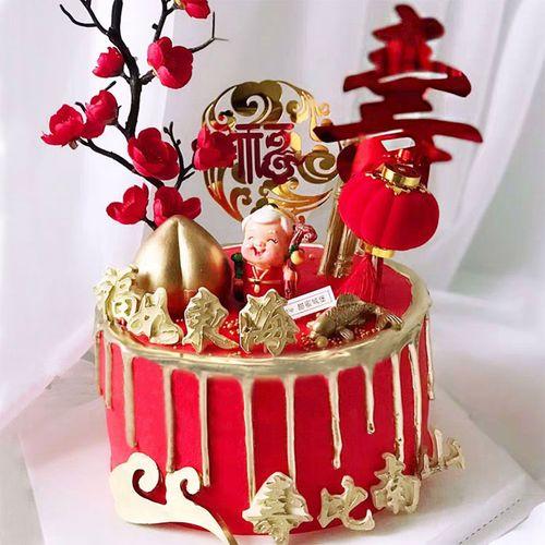 老人生日祝寿蛋糕装饰寿婆梅花树枝福如东海寿字金婚