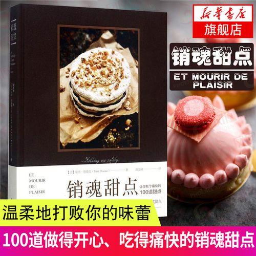 甜品烘焙技法书 烘焙书籍教程大全 甜点西点烘焙书 入门制作蛋糕饼干