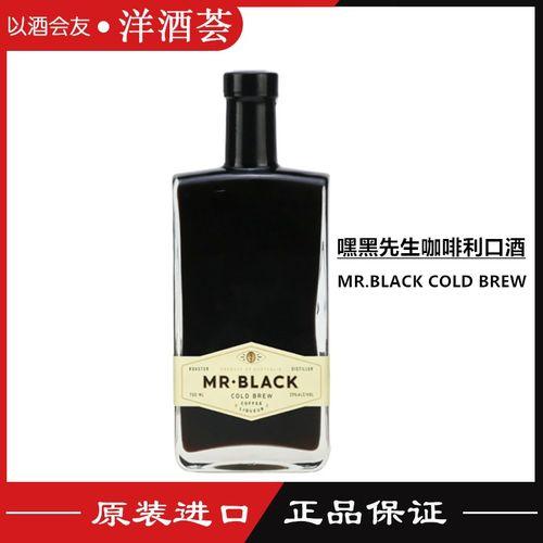 mr black coffee 嘿黑先生冷萃咖啡利口酒配制酒 澳洲