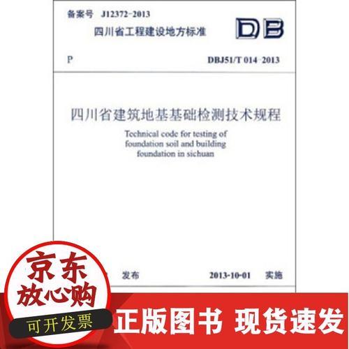 四川省建筑地基基础检测技术规程 四川省住房和城乡建设厅 9787