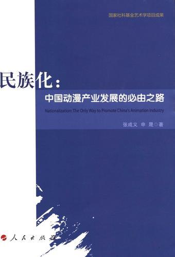 化:中国动漫产业发展的必由之路 艺术 动画片产业研究