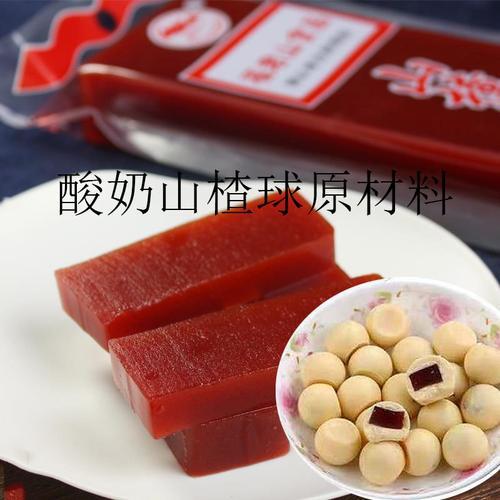 酸奶山楂球原材料天津特产老式山楂糕巧克力球奶乐楂