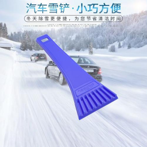 汽车用除雪神器除雪铲扫雪刷子清雪刮雪铲玻璃除霜冬季除冰工具