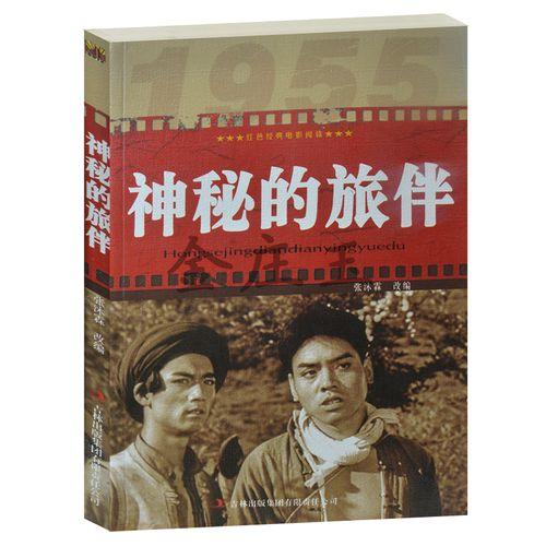 神秘的旅伴/红色经典电影阅读  老电影书籍  中小学生