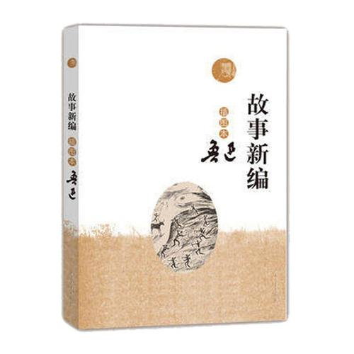 文学小说书籍书神话题材短篇小说集中国文学名著补天女娲奔月嫦娥铸剑