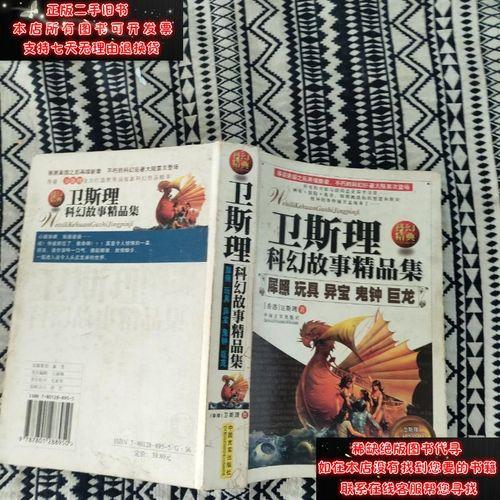 【二手9成新】卫斯理科幻故事精品集:犀照玩具异宝鬼