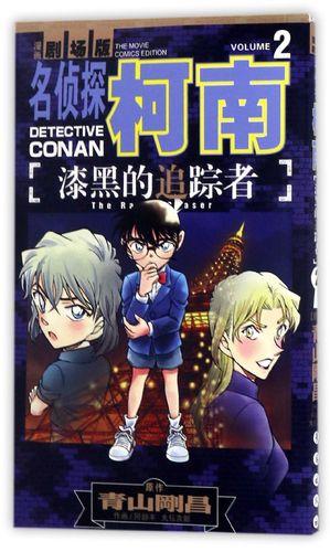 漆黑的者(漫画剧场版2)/名侦探柯南