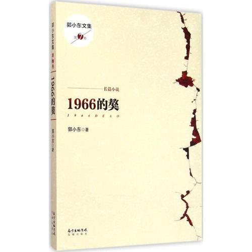 1966的獒(作家郭小东继