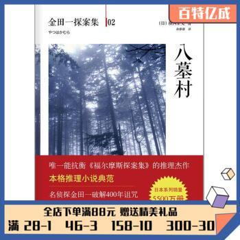 八墓村:横沟正史作品金田一探案集02 横沟正史,孙雅甜