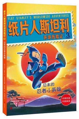 纸片人斯坦利环球历险记(3):日本的忍者小英雄(中英