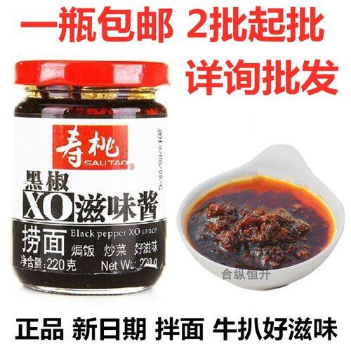 热销新品寿桃牌黑椒酱220g一瓶包邮xo滋味酱牛肉粒酱