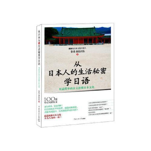 【正版直发】《从日本人的生活学日语》 (日)高岛匡弘