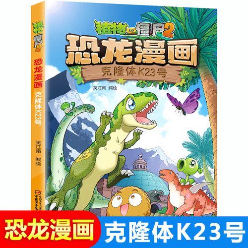 植物大战僵尸2恐龙漫画克隆体k23号第40册全集恐龙星球故事书6-9-12岁