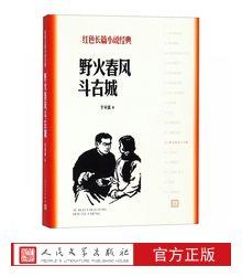 官方正版  野火春风斗古城 李英儒著 红色长篇小说经典 爱国主义教育