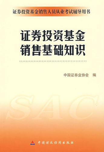 证券投资基金销售基础知识 中国证券业协会