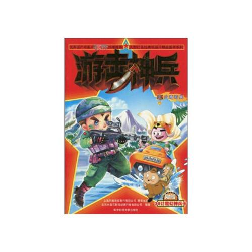 正版包票 大型红色经典动画片精品图书系列 游击神兵9