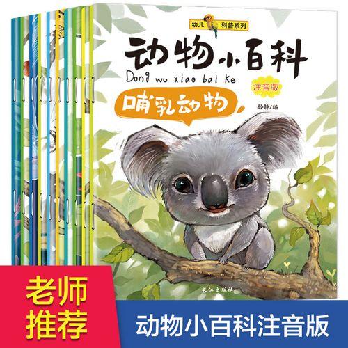 动物小百科全书全套10册彩图注音版3-6-8-9岁幼儿园幼儿科普绘本小