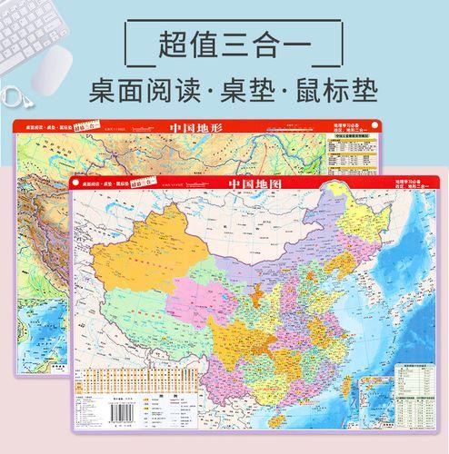 【2021新版】中国地图 中国地形 桌面地图 政区 地形二合一 地理学习