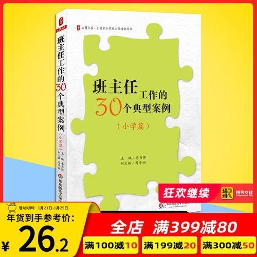 班主任工作的30个典型案例 小学篇 大夏书系 李秀萍 全国中小学班主任