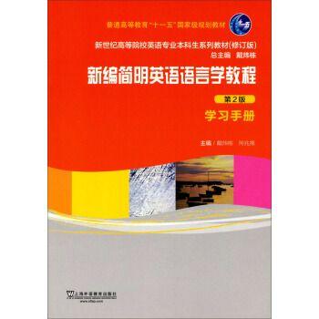 新编简明英语语言学教程(第2版)学习手册