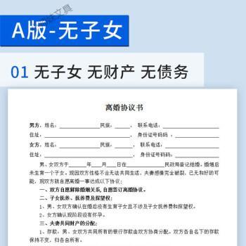 离婚协议书民政局净身出户纸质打印财产分割子女抚养协议离婚合同 a款