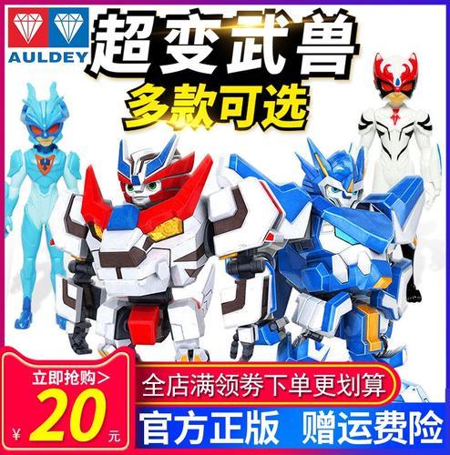 奥迪双钻超变武兽战神组合玩具手动变形机器人召唤器