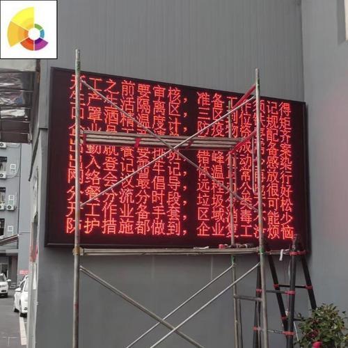 led显示屏广告电子屏全彩室内p2p2.5p3p4户外p5p10滚动屏头走字.