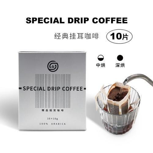 10包精品挂耳咖啡包滤挂式美式黑咖啡组合新鲜现磨挂