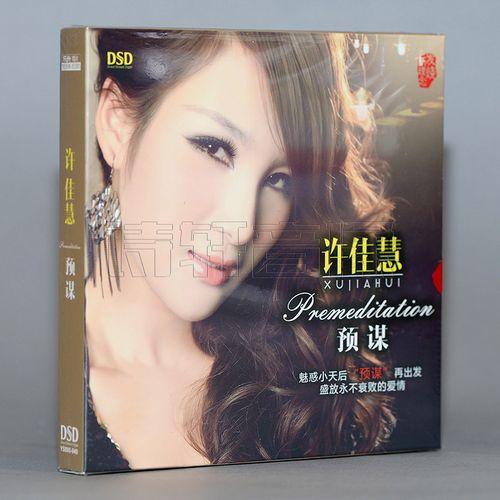 正版 发烧碟唱片 许佳慧:预谋 dsd 台机/车载cd
