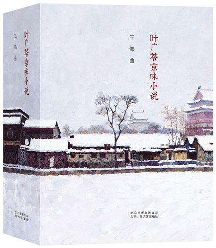 叶广芩京味小说三部曲(采桑子 状元媒 去年天气旧亭台