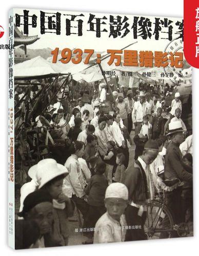【旗舰正版】1937万里猎影记(中国百年影像档案) 抗日