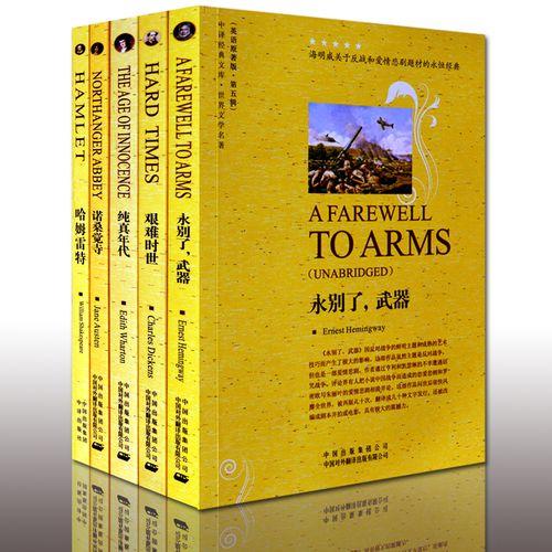 经典文库 世界文学名著全5册 纯真年代哈姆雷特艰难时世等 纯英文英语