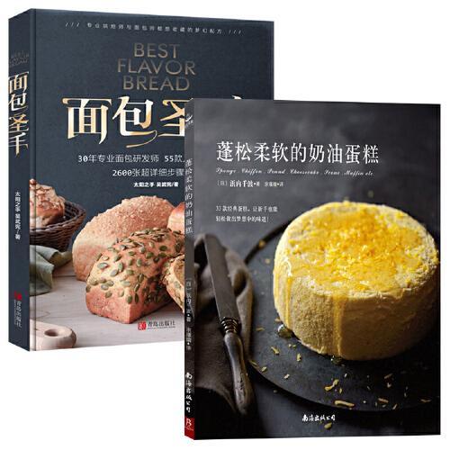 2本烘焙书籍新手入门配方 面包圣手 吴武宪 西点烘焙