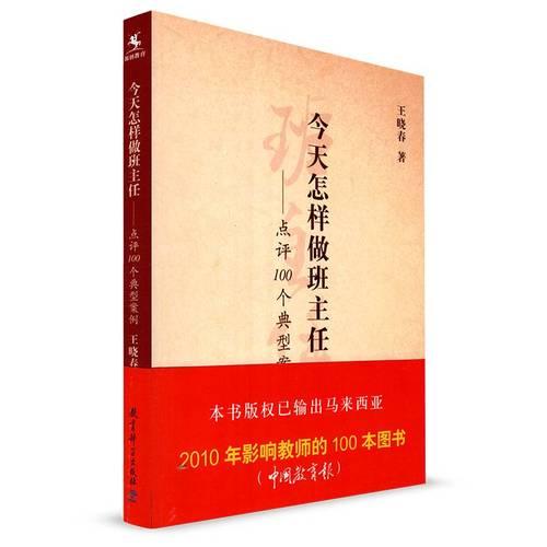 教育科学怎样做班主任王晓春著点评100个典型案例源创
