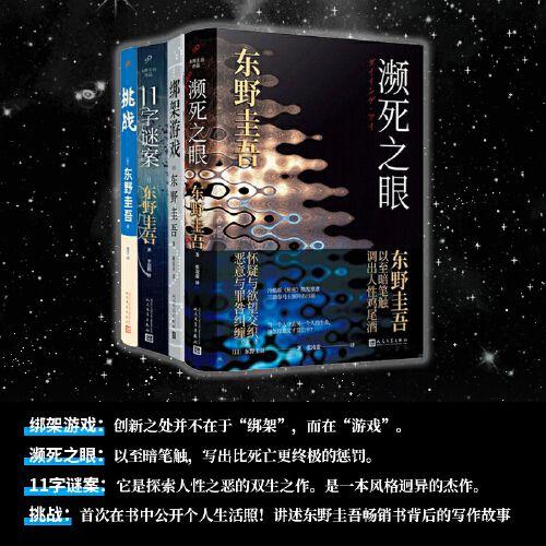 东野圭吾作品集(4本套装)(游戏+濒之眼+11字谜案+挑战)